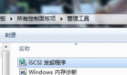 windows配置iscsi存储
